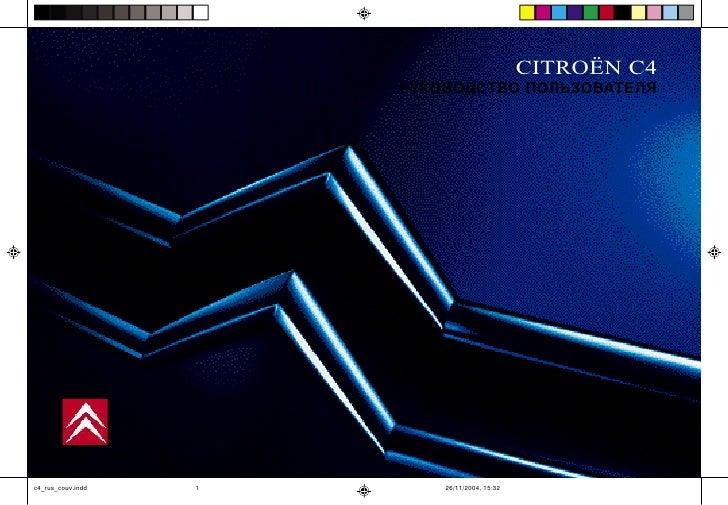 Citroen C4 бортовой компьютер инструкция - фото 11