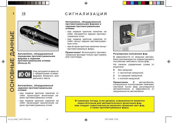 Vista 48c инструкция