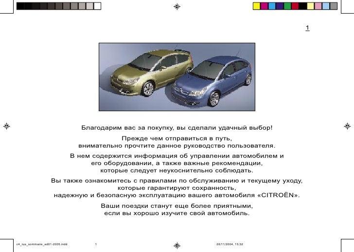 Citroen C4 бортовой компьютер инструкция - фото 2
