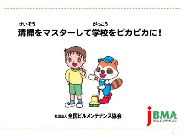 Manual de limpieza japones