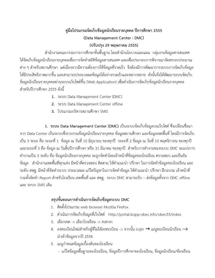 คู่มือ DMC2012 update29พค55