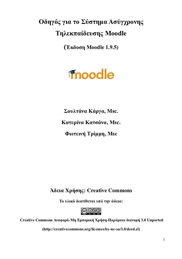 Οδηγός για το Σύστημα Ασύγχρονης                  Τηλεκπαίδευσης Moodle                       (Έκδοση Moodle 1.9.5)       ...
