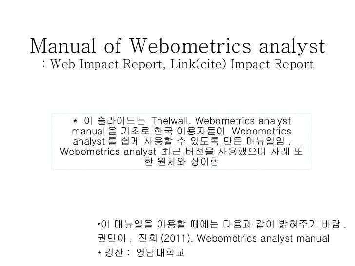 Manual of Webometrics analyst : Web Impact Report, Link(cite) Impact Report *  이 슬라이드는  Thelwall, Webometrics analyst manu...