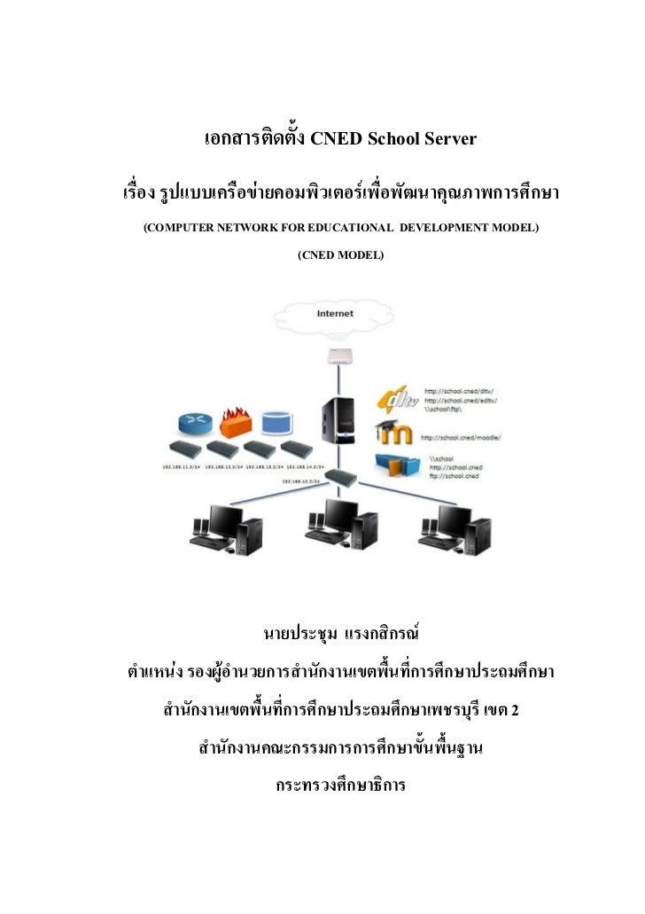 Manual setup cned model