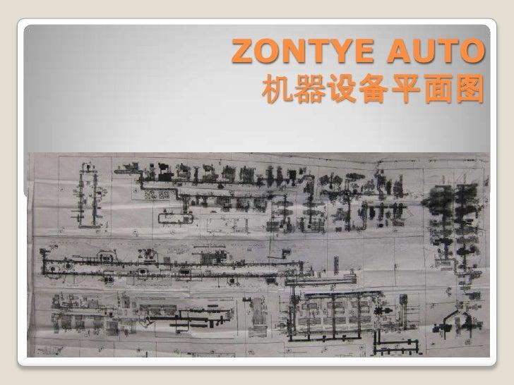 ZONTYE AUTO机器设备平面图<br />