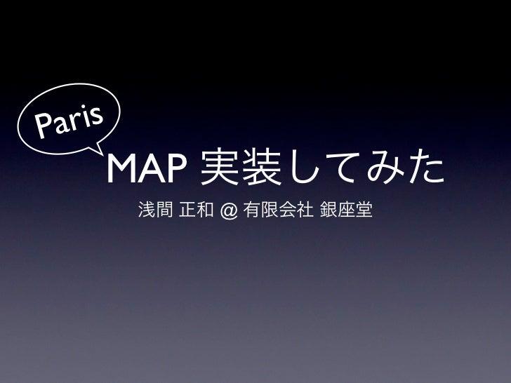 Pari s  MAP 実装してみた         浅間 正和 @ 有限会社 銀座堂