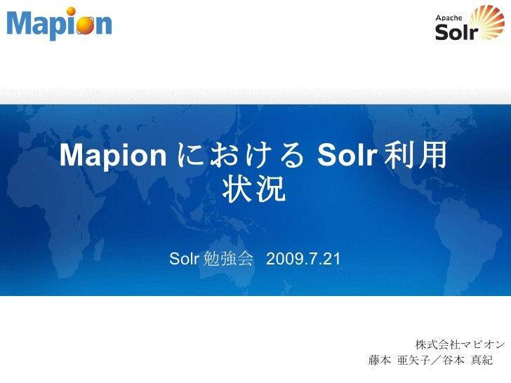 MapionにおけるSolr利用状況