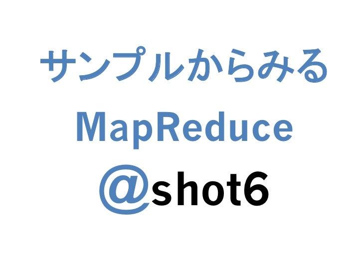 サンプルから見るMapReduceコード