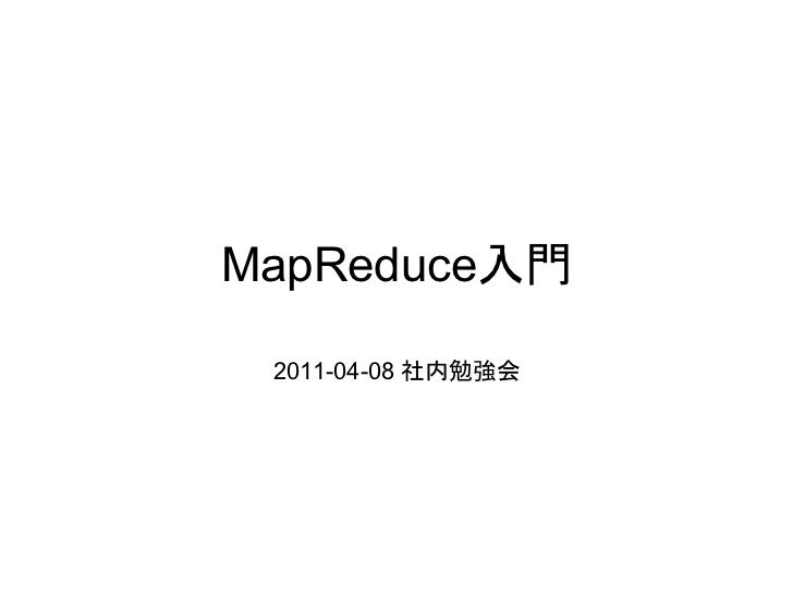 MapReduce入門