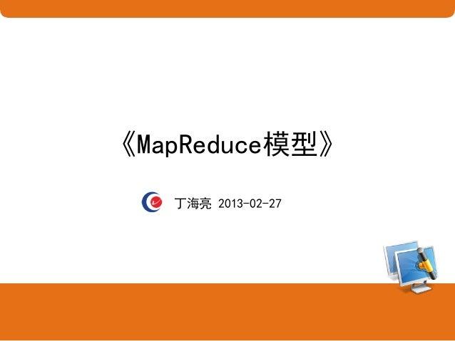 《MapReduce模型》丁海亮 2013-02-27