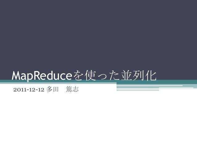 MapReduceを使った並列化 2011-12-12 多田  篤志