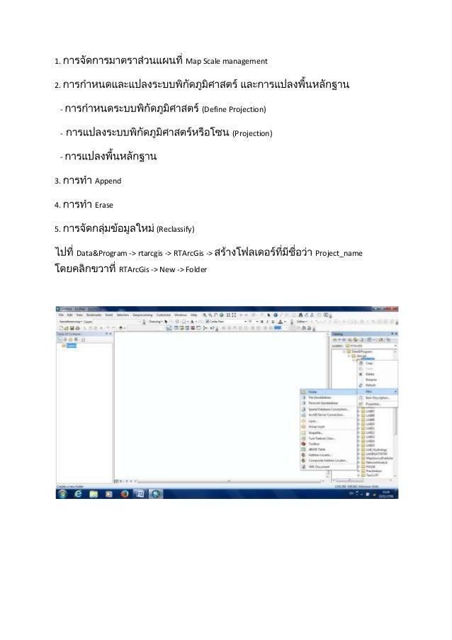 1.  Map Scale management  2. -  (Define Projection)  -  (Projection)  3.  Append  4.  Erase  5.  (Reclassify) Data&Program...