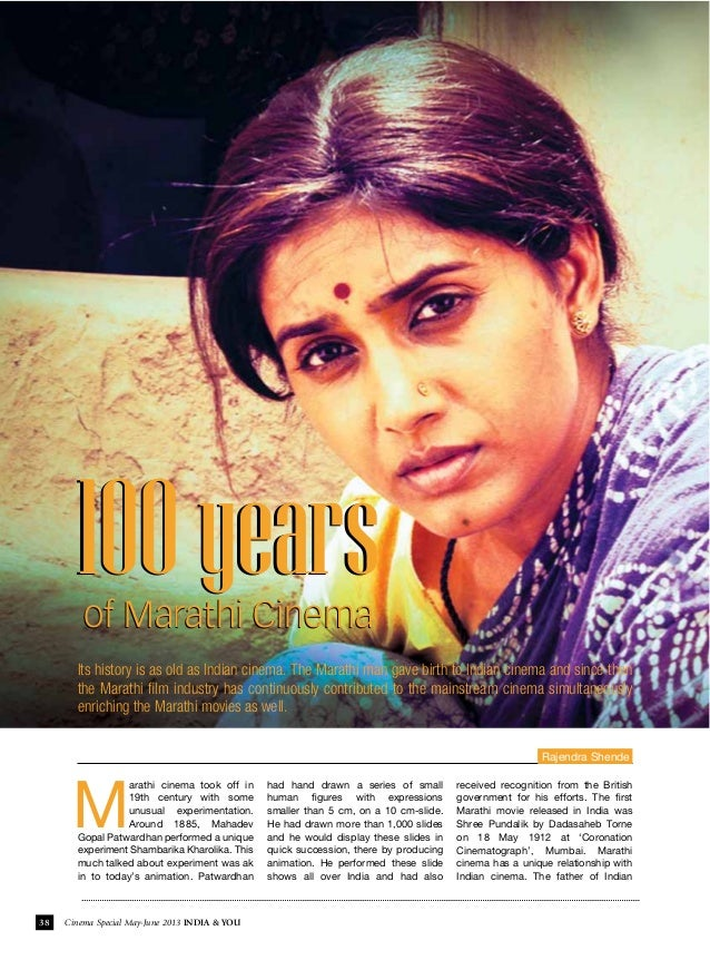 100 Years of Marathi Cinema : Cannes Special  'India and You' May 2013