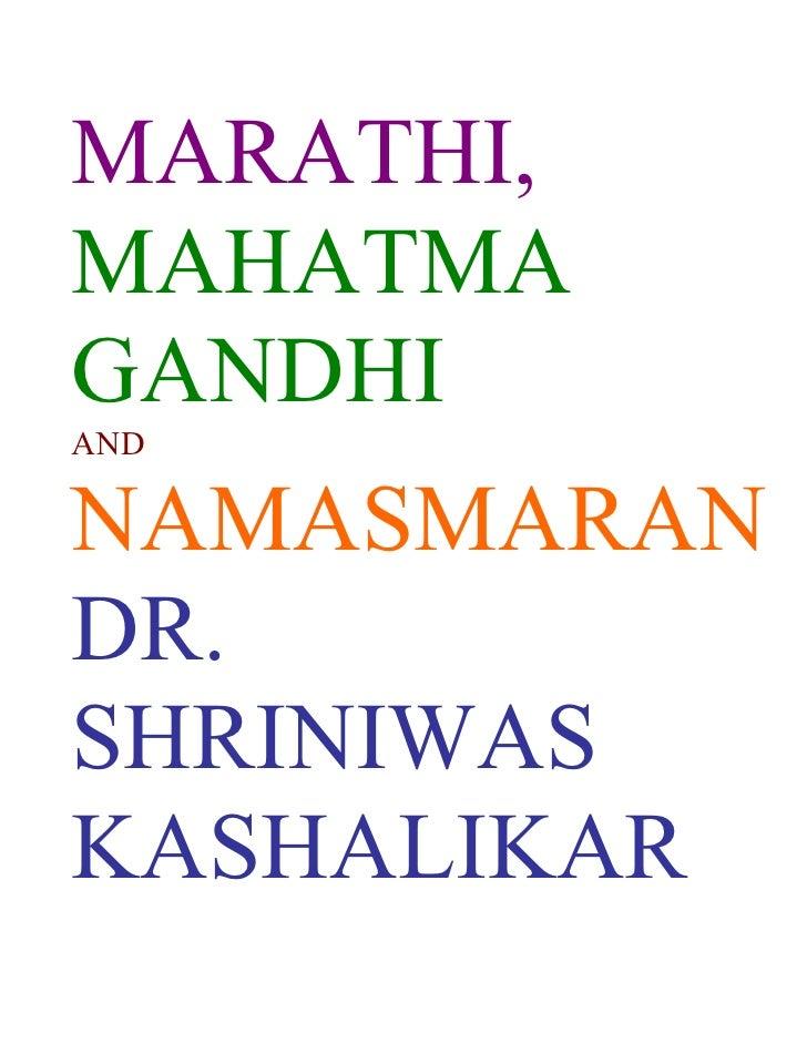 MARATHI, MAHATMA GANDHI AND  NAMASMARAN DR. SHRINIWAS KASHALIKAR