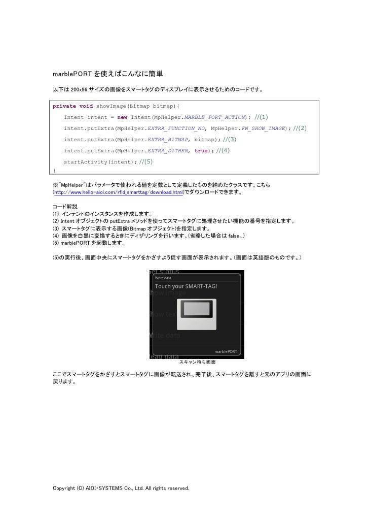 marblePORT を使えばこんなに簡単以下は 200x96 サイズの画像をスマートタグのディスプレイに表示させるためのコードです。private void showImage(Bitmap bitmap){    Intent intent...