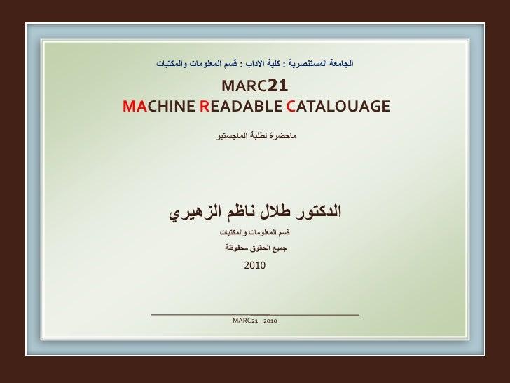 اٌغبِؼخ اٌّغزٕظش٠خ : وٍ١خ االداة : لغُ اٌّؼٍِٛبد ٚاٌّىزجبد            12MARC MACHINE READABLE CATALOUAGE        ...