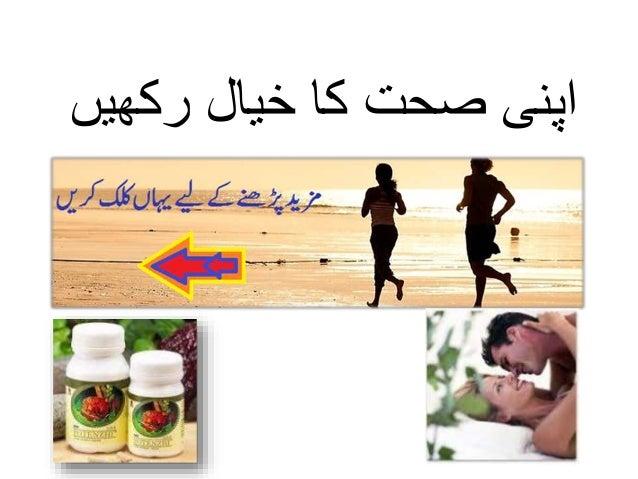 desi nuskhe in urdu books pdf