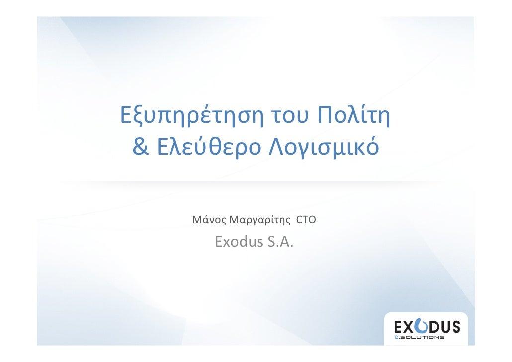 Εξυπηρέτηση του Πολίτη  & Ελεύθερο Λογισμικό       Μάνος Μαργαρίτης CTO         Exodus S.A.