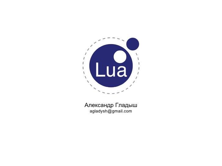 Александр Гладыш — Lua