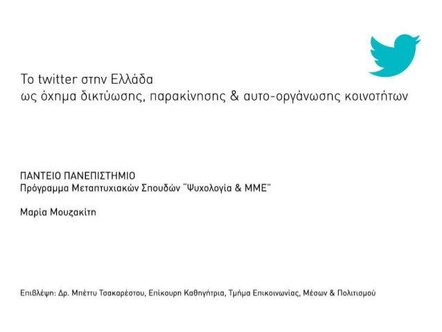 Το twitter στην ελλάδα ως όχημα δικτύωσης, παρακίνησης & αυτό-οργάνωσης κοινοτήτων