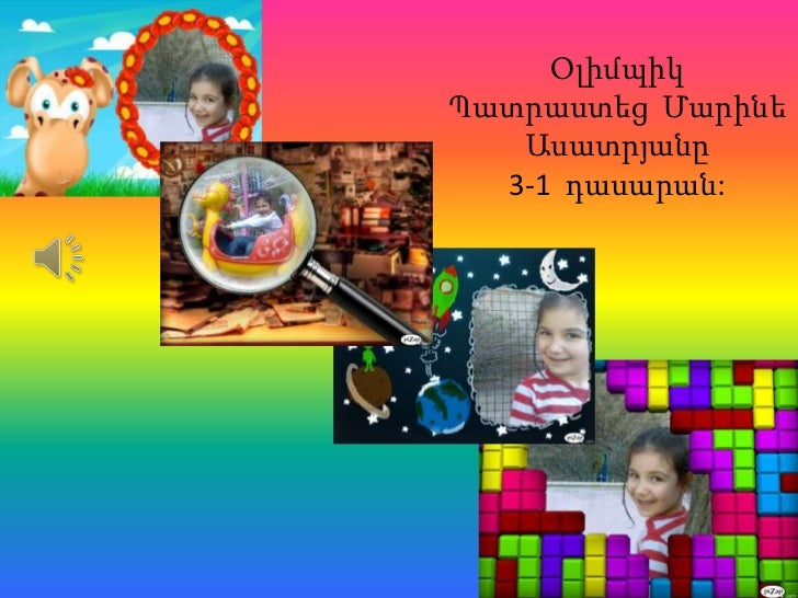 ՕլիմպիկՊատրաստեց Մարինե   Ասատրյանը  3-1 դասարան: