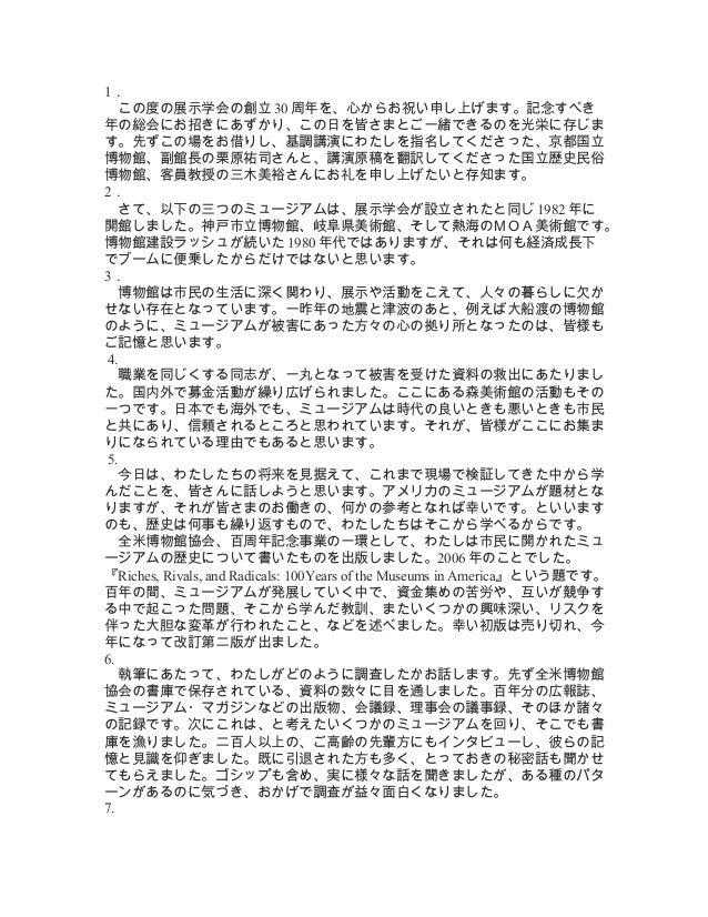 1. この度の展示学会の創立 30 周年を、心からお祝い申し上げます。記念すべき年の総会にお招きにあずかり、この日を皆さまとご一緒できるのを光栄に存じます。先ずこの場をお借りし、基調講演にわたしを指名してくださった、京都国立博物館、副館長の栗原...