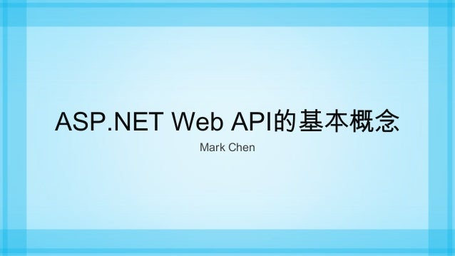 ASP.NET Web API的基本概念 Mark Chen