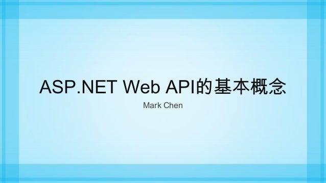 Mark   asp.net web api的基本概念