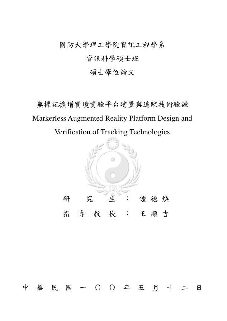 國防大學理工學院資訊工程學系                資訊科學碩士班                  碩士學位論文  無標記擴增實境實驗平台建置與追蹤技術驗證 Markerless Augmented Reality Platform ...