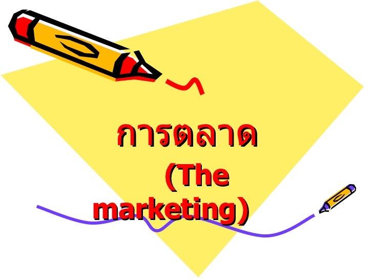 การตลาด ( The  marketing )