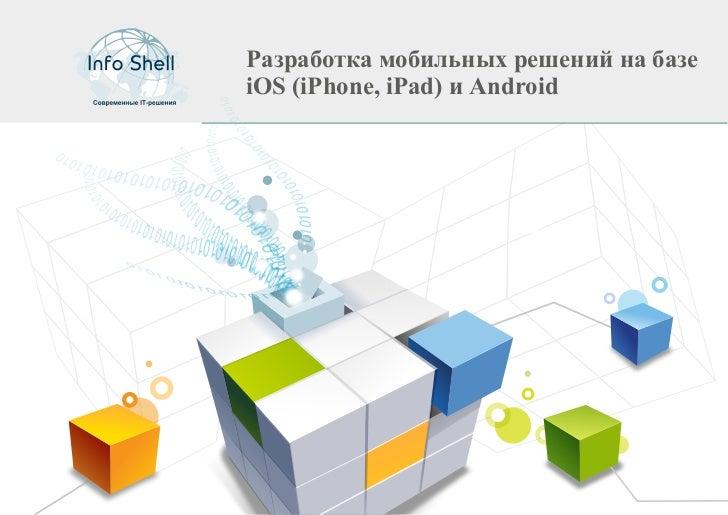 Marketing kit-android