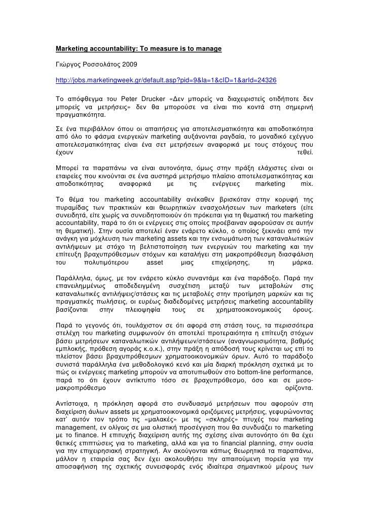 Marketing Accountability http://grossolatos.blogspot.com/