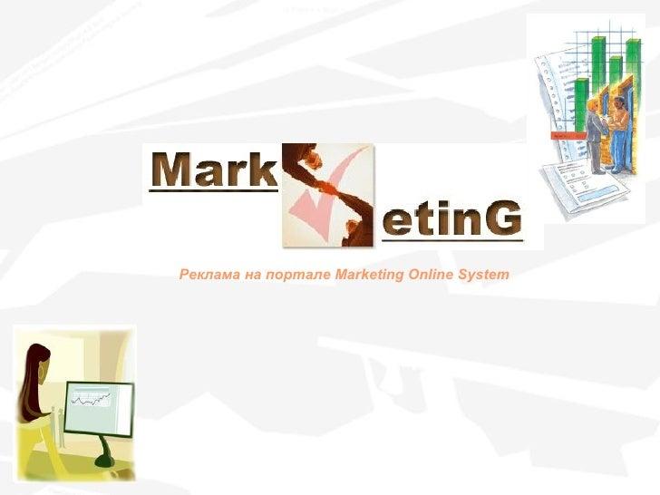 Реклама на портале Marketing Online System
