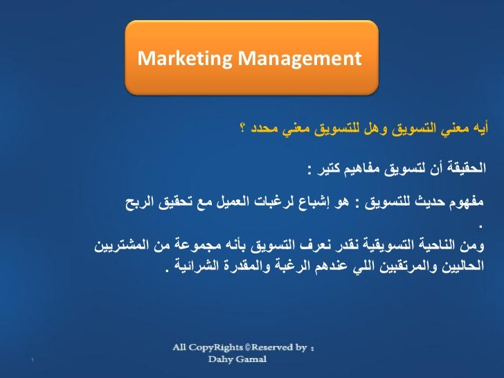 Marketing Management                             أيه معني التسويق وهل للتسويق معني محدد ؟                           ...
