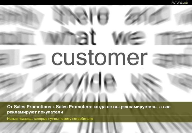 FUTURELABОт Sales Promotions к Sales Promoters: когда не вы рекламируетесь, а васрекламируют покупателиНовые подходы, кото...