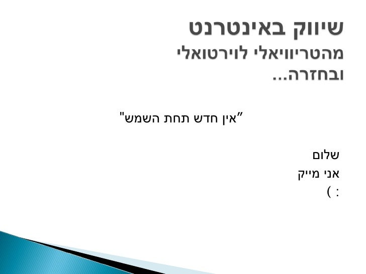 Online Marketing Course at MATI - 2nd presentation (Hebrew)