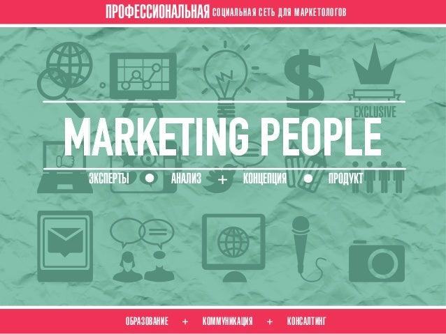 Проект Marketing people