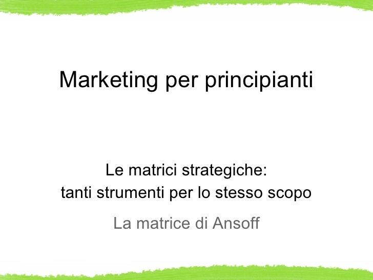 Marketing per principianti - Le matrici strategiche (Ansoff)