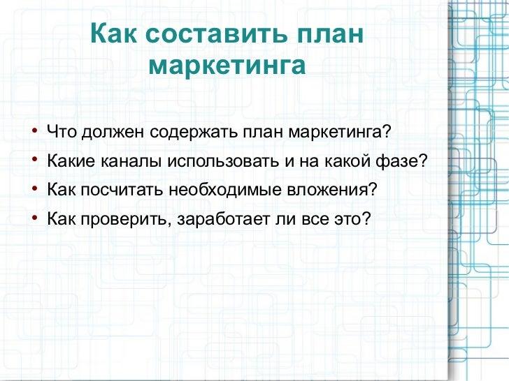 Рекламный План Образец - фото 11