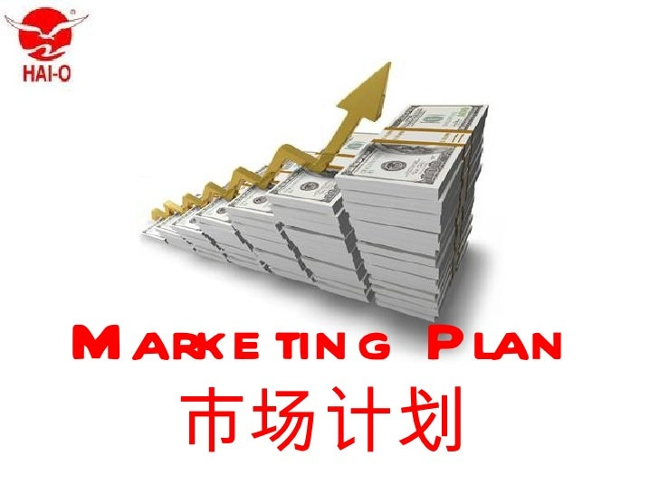 Marke tin g Plan  市场计划