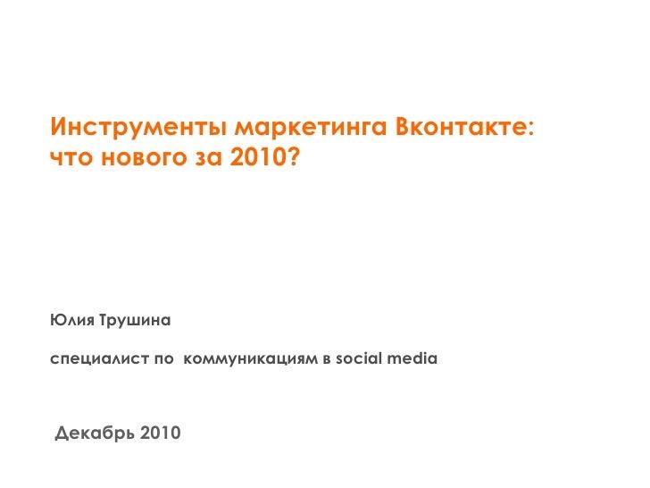 Как работать с аудиторией Вконтакте?
