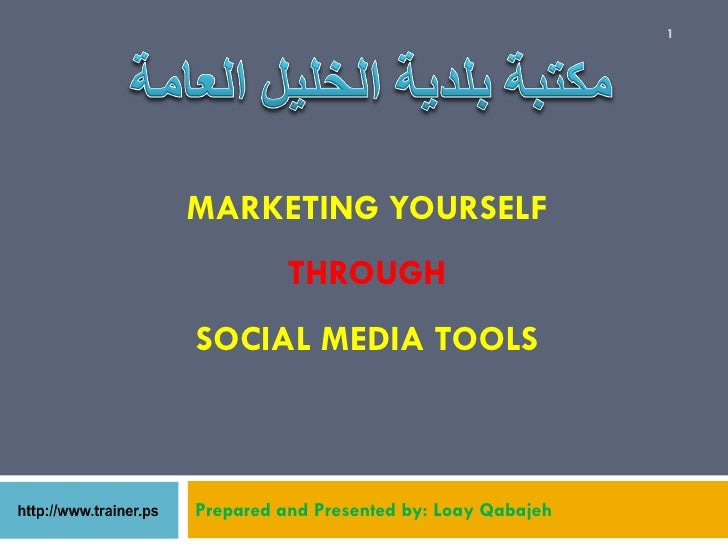 Marketing yourself through the social media tools