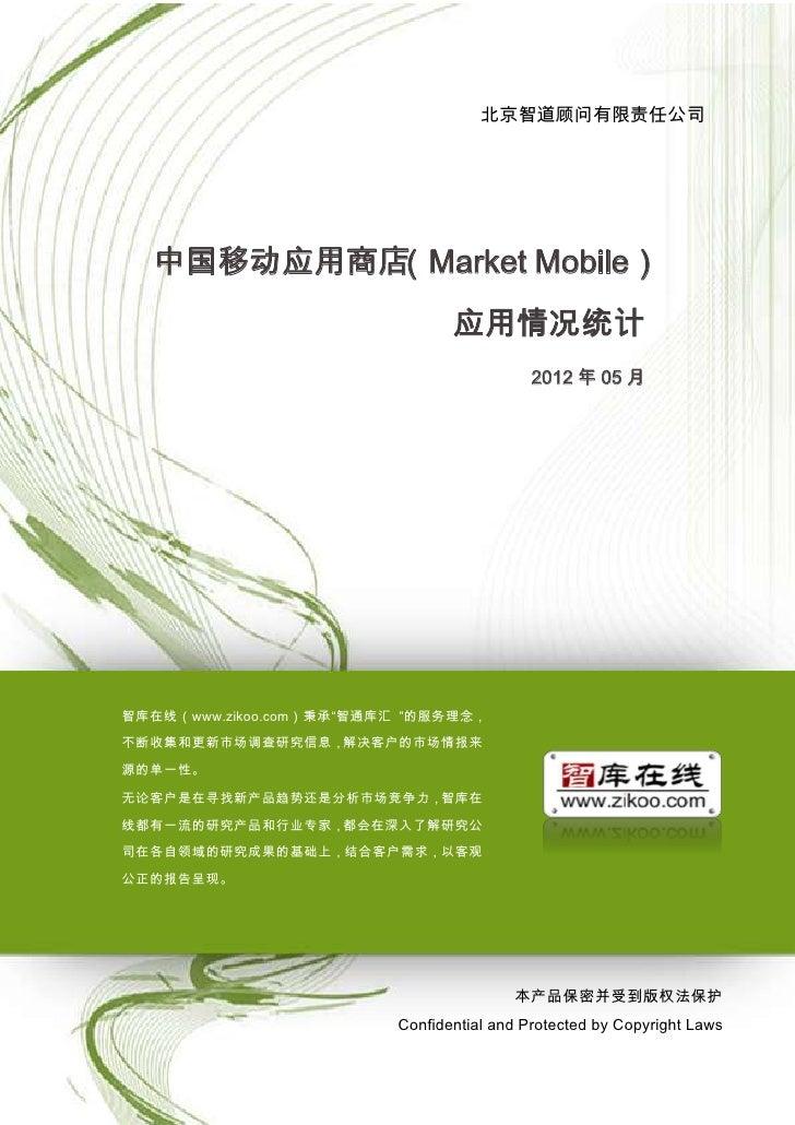 中国移动应用商店(Market mobile)应用情况统计2012年5月简报