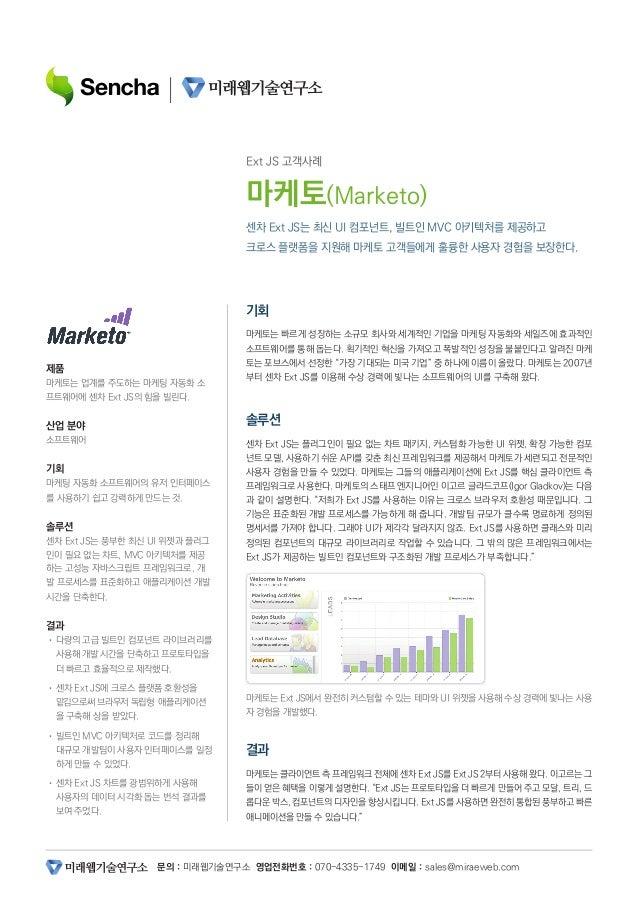 문의 : 미래웹기술연구소 영업전화번호 : 070-4335-1749 이메일 : sales@miraeweb.com 기회 마케토는 빠르게 성장하는 소규모 회사와 세계적인 기업을 마케팅 자동화와 세일즈에 효과적인 소프트웨어를 ...
