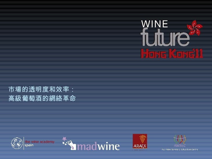 Market Transparency and Efficiency - Fine Wine's Online Revolution (Cantonese)