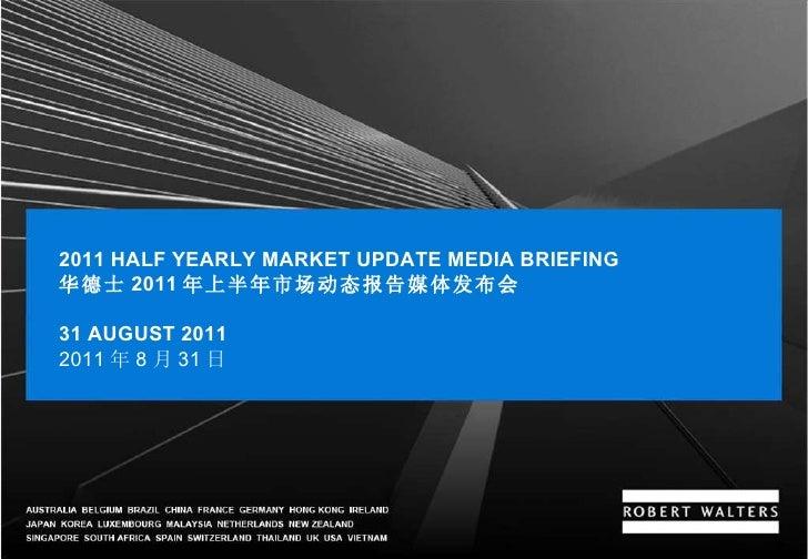 2011 HALF YEARLY MARKET UPDATE MEDIA BRIEFING 华德士 2011 年上半年市场动态报告媒体发布会 31 AUGUST 2011 2011 年 8 月 31 日
