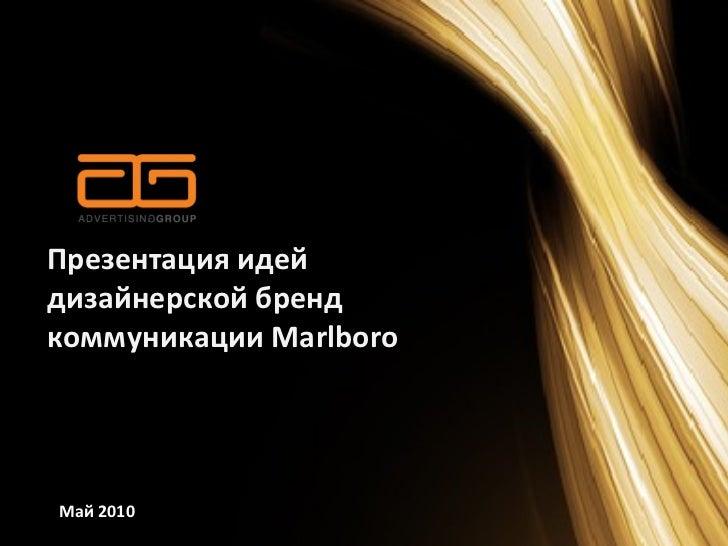 Презентация идейдизайнерской брендкоммуникации MarlboroМай 2010