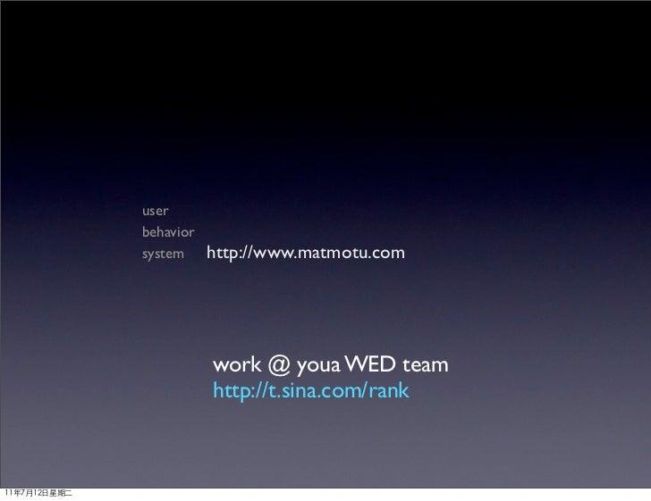 刘平川:【用户行为分析】Marmot实践