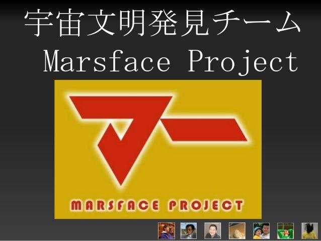 宇宙文明発見チームMarsface Project