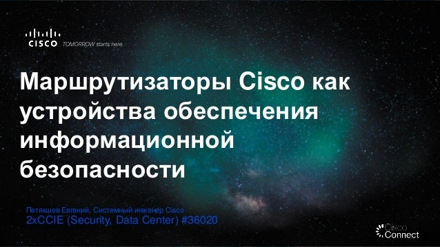 Маршрутизаторы Cisco как устройства обеспечения информационной безопасности